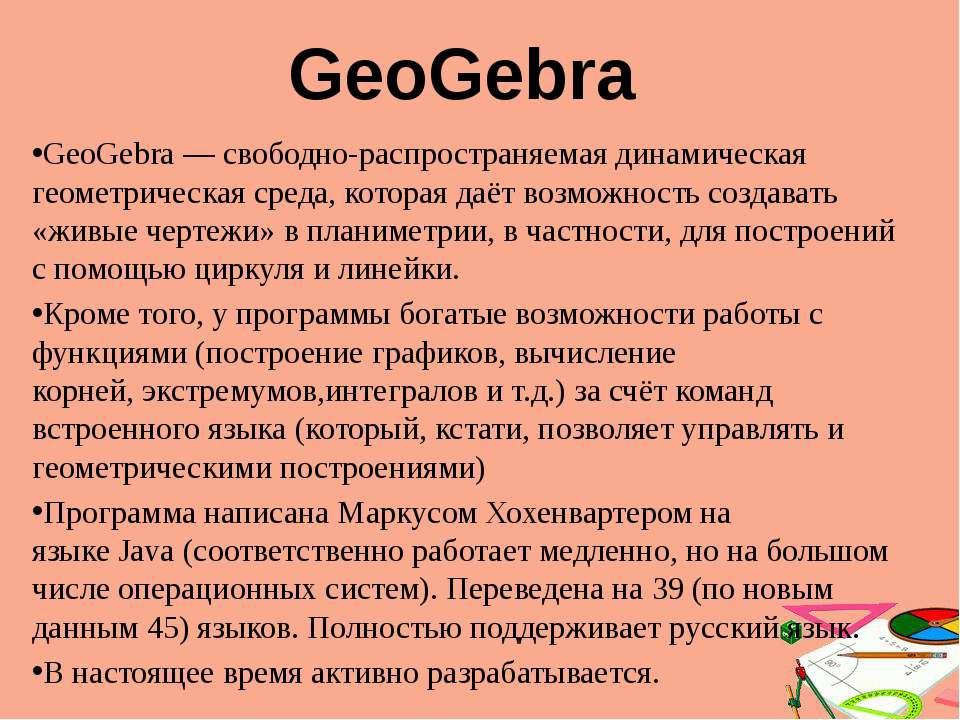 GeoGebra— свободно-распространяемая динамическая геометрическаяср...