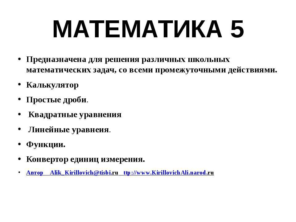 МАТЕМАТИКА 5 Предназначена для решения различных школьных математических зада...
