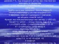 Застосування інтеграла I. У фізиці. Робота сили (>A=FScosa,cosa 1)Коли частку...