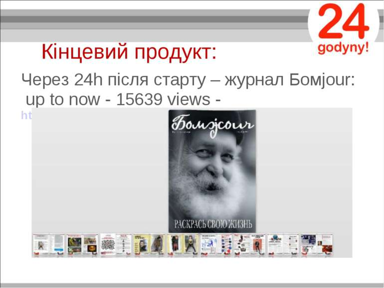 Кінцевий продукт: Через 24h після старту – журнал Бомjour: up to now - 15639 ...