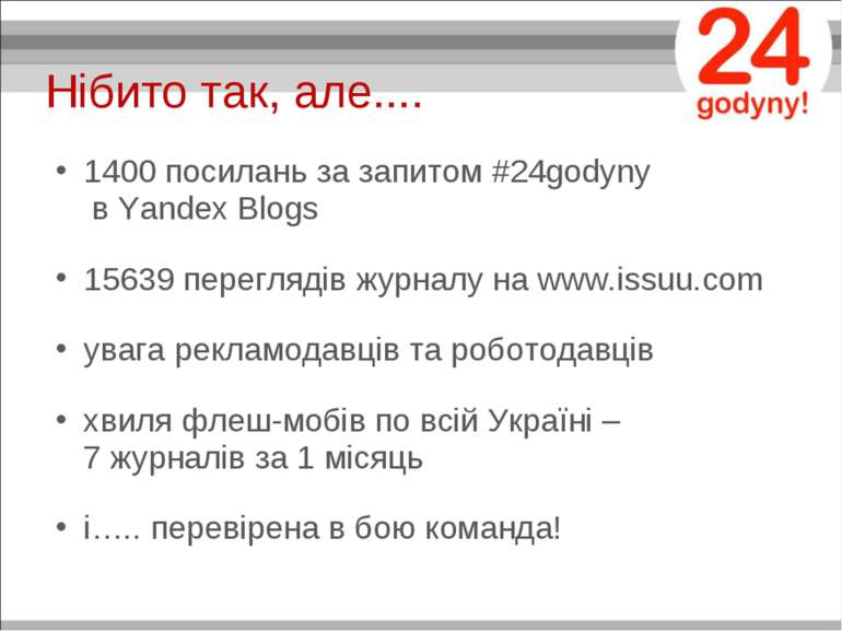 Нібито так, але.... 1400 посилань за запитом #24godyny в Yandex Blogs 15639 ...