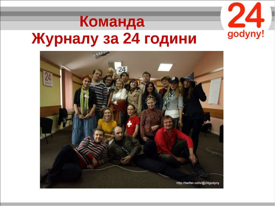 Команда Журналу за 24 години