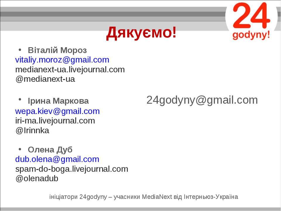 Дякуємо! Віталій Мороз vitaliy.moroz@gmail.com medianext-ua.livejournal.com @...