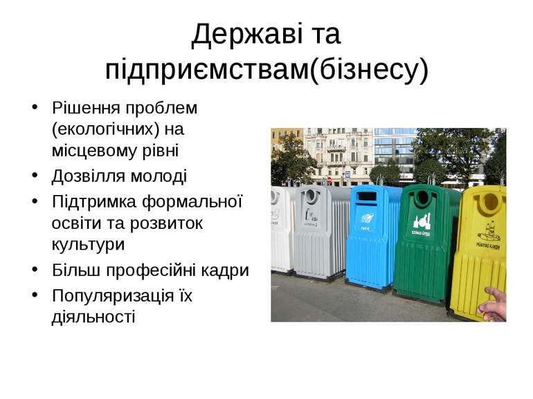 Державі та підприємствам(бізнесу) Рішення проблем (екологічних) на місцевому ...