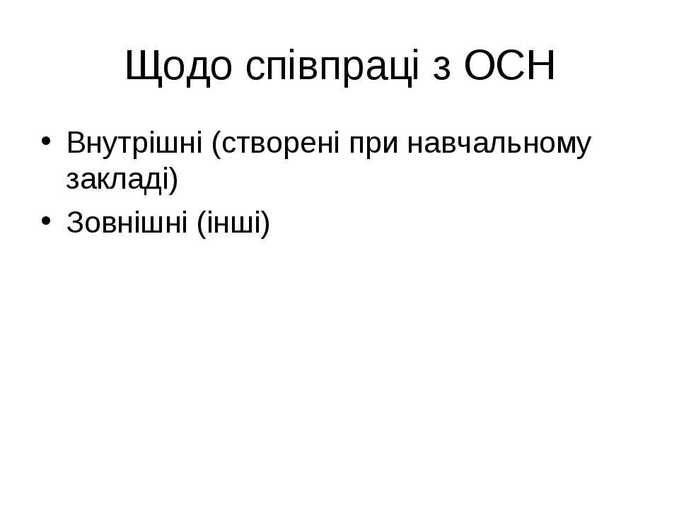 Щодо співпраці з ОСН Внутрішні (створені при навчальному закладі) Зовнішні (і...