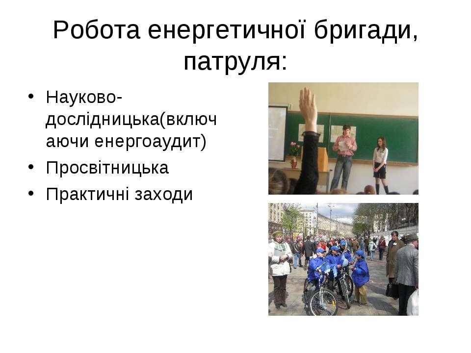 Робота енергетичної бригади, патруля: Науково-дослідницька(включаючи енергоау...