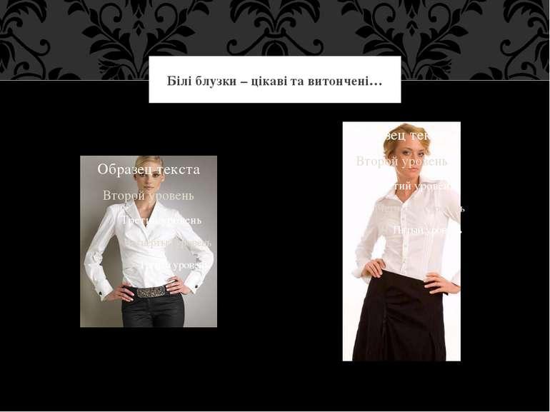 Білі блузки – цікаві та витончені…