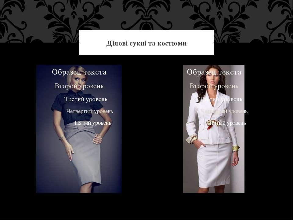 Ділові сукні та костюми
