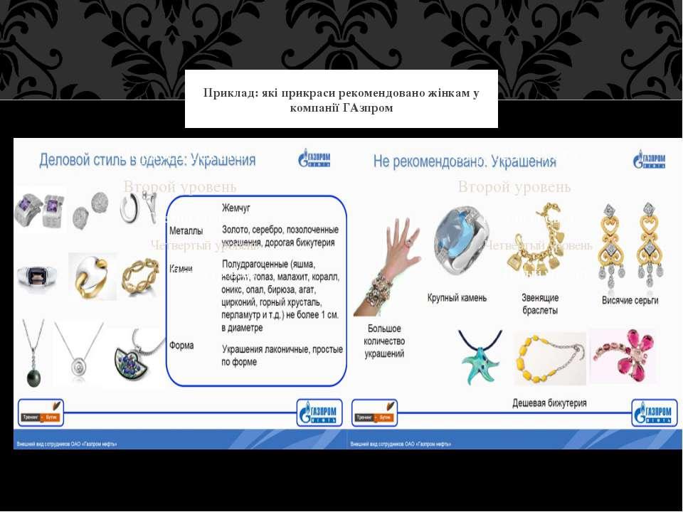 Приклад: які прикраси рекомендовано жінкам у компанії ГАзпром