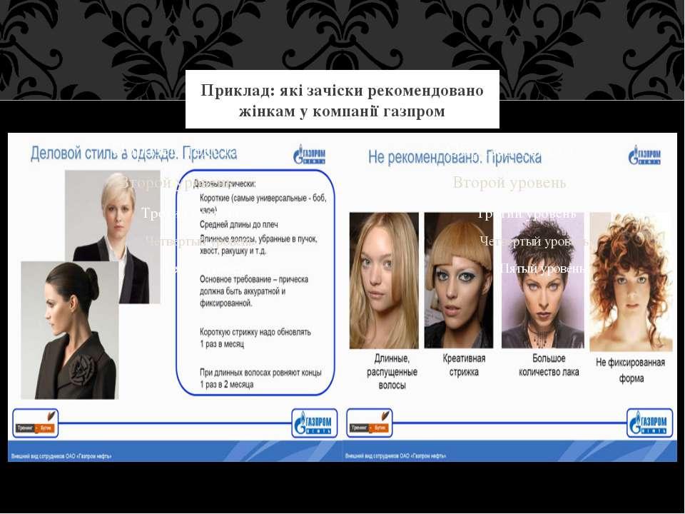 Приклад: які зачіски рекомендовано жінкам у компанії газпром