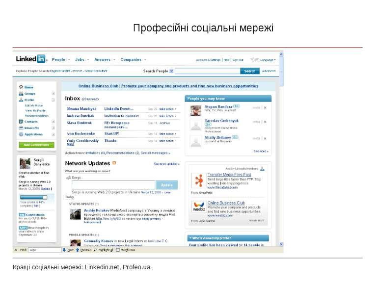 Професійні соціальні мережі Кращі соціальні мережі: Linkedin.net, Profeo.ua.