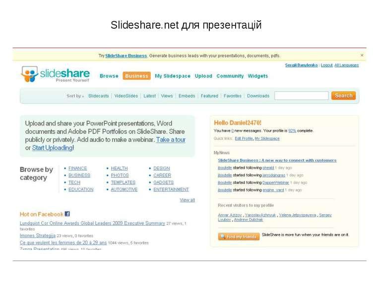 Slideshare.net для презентацій