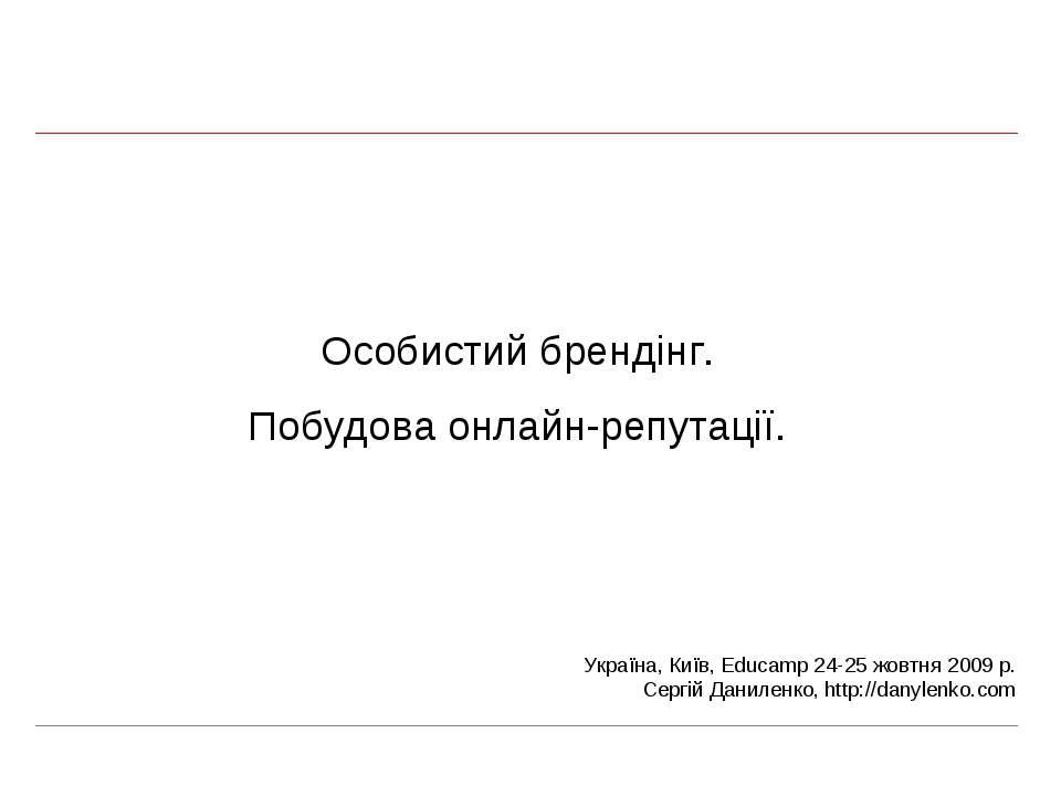 Особистий брендінг. Побудова онлайн-репутації. Україна, Київ, Educamp 24-25 ж...