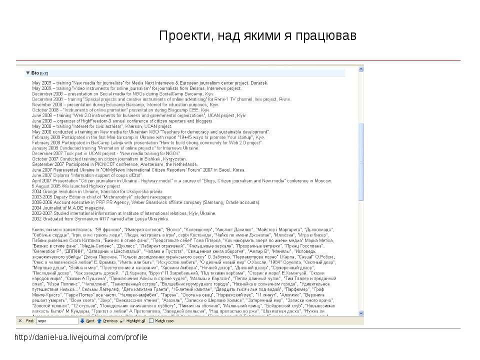 Проекти, над якими я працював http://daniel-ua.livejournal.com/profile