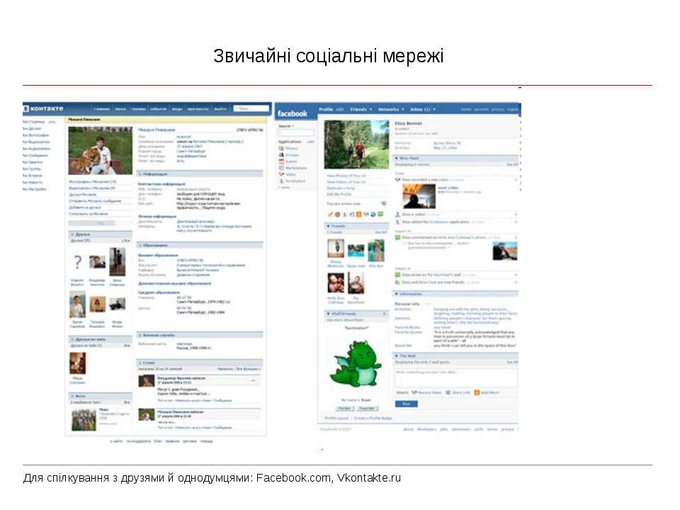 Звичайні соціальні мережі Для спілкування з друзями й однодумцями: Facebook.c...