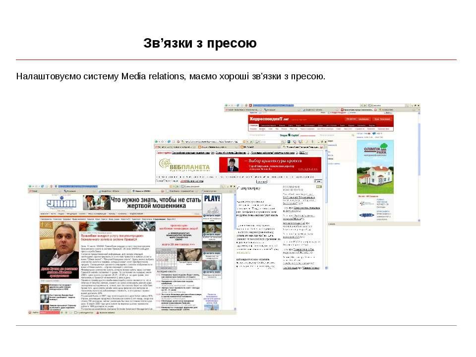 Зв'язки з пресою Налаштовуємо систему Media relations, маємо хороші зв'язки з...