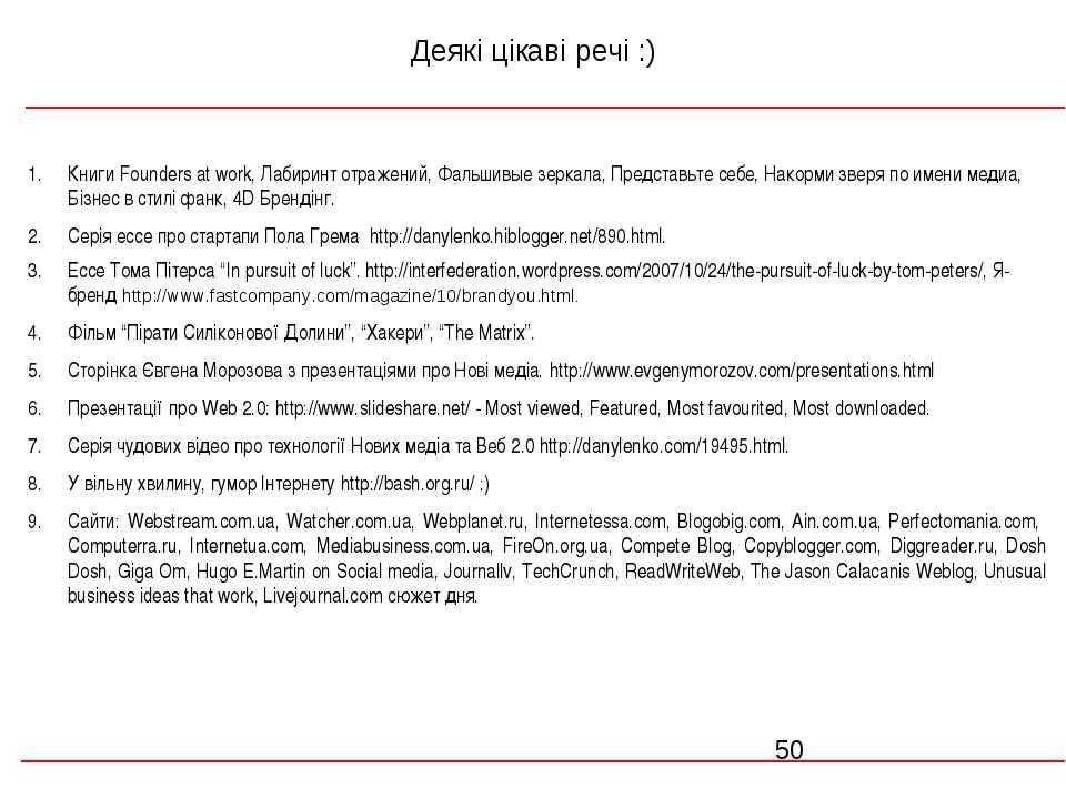 Деякі цікаві речі :) Книги Founders at work, Лабиринт отражений, Фальшивые зе...
