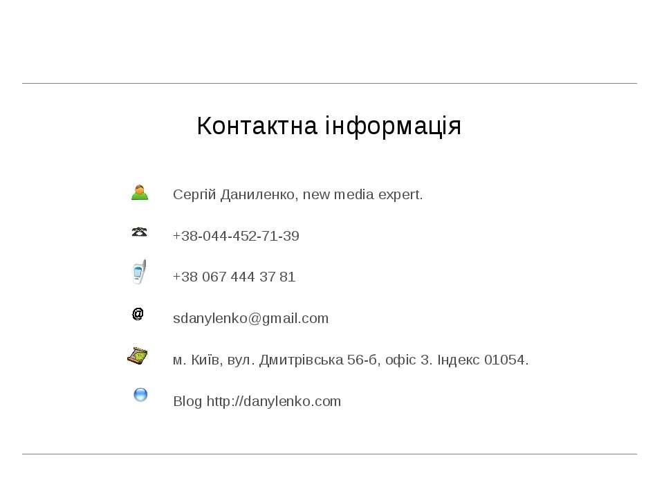 Контактна інформація Сергій Даниленко, new media expert. +38-044-452-71-39 +3...