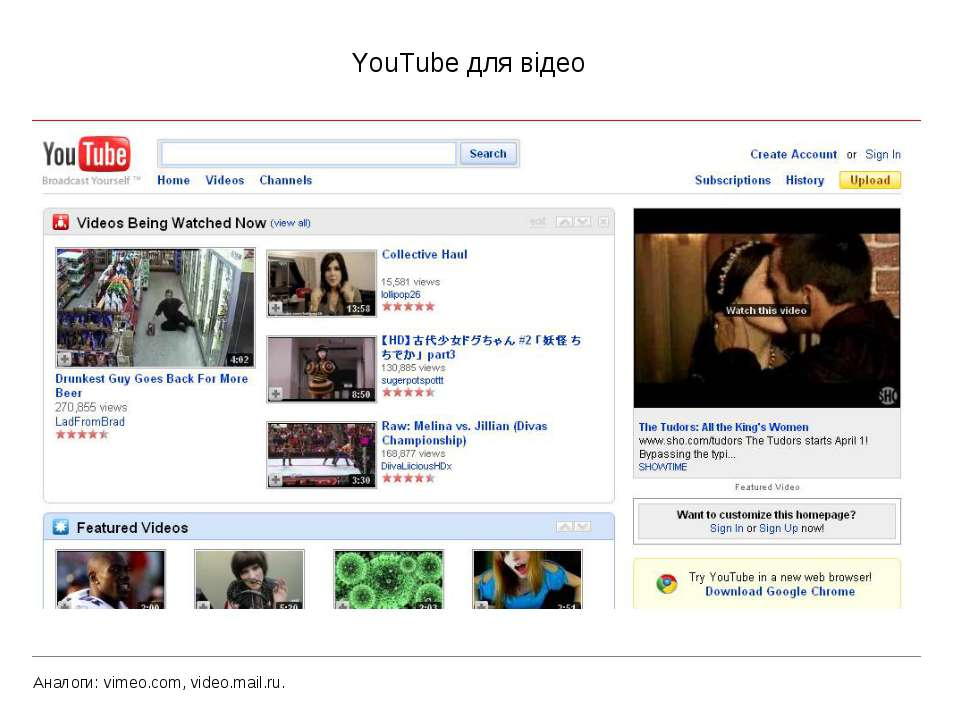 YouTube для відео Аналоги: vimeo.com, video.mail.ru.