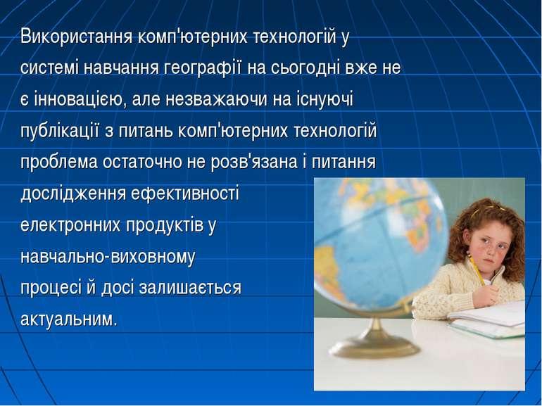 Використання комп'ютерних технологій у системі навчання географії на сьогодні...