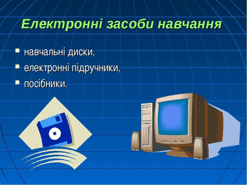 Електронні засоби навчання навчальні диски, електронні підручники, посібники.