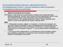 Использование приемов и методов нейролингвистического программирования в рабо...