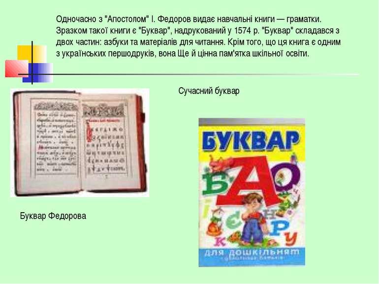 """Одночасно з """"Апостолом"""" І. Федоров видає навчальні книги — граматки. Зразком ..."""