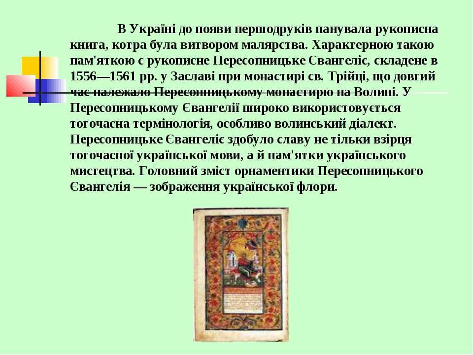 В Україні до появи першодруків панувала рукописна книга, котра була витвором ...