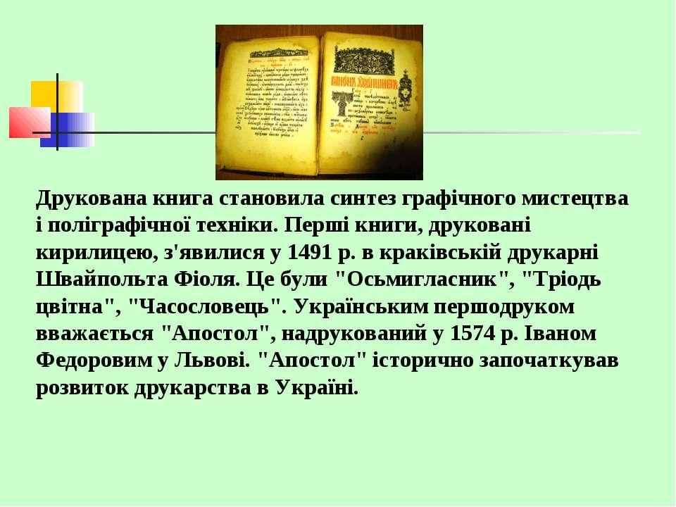 Друкована книга становила синтез графічного мистецтва і поліграфічної техніки...