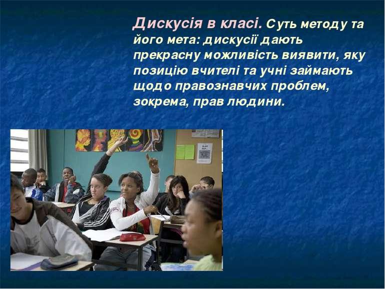 Дискусія в класі. Суть методу та його мета: дискусії дають прекрасну можливіс...
