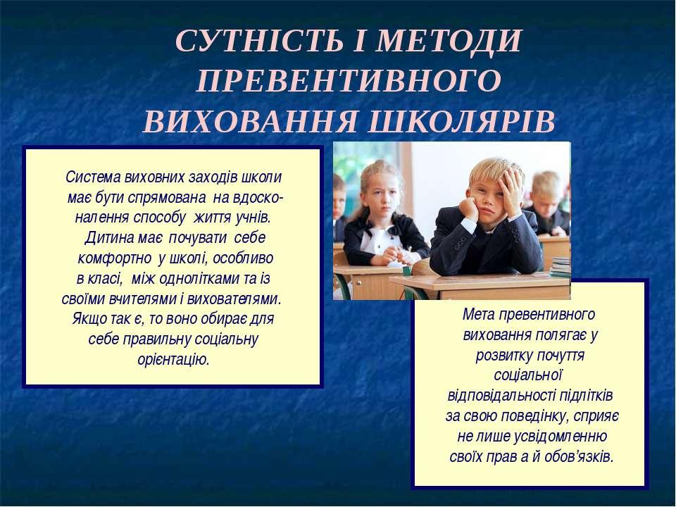 СУТНІСТЬ І МЕТОДИ ПРЕВЕНТИВНОГО ВИХОВАННЯ ШКОЛЯРІВ Система виховних заходів ш...