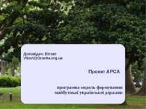 Проект АРСА Доповідач: Вітовт Vitovt@Grusha.org.ua програмна модель формуванн...