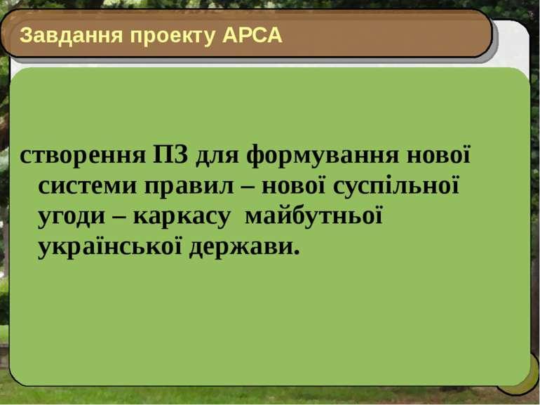 * Завдання проекту АРСА створення ПЗ для формування нової системи правил – но...