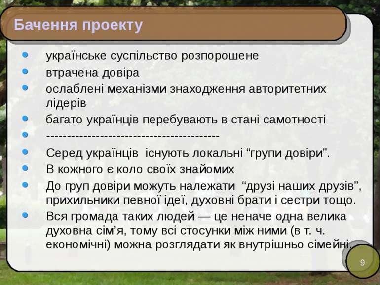 * Бачення проекту українське суспільство розпорошене втрачена довіра ослаблен...