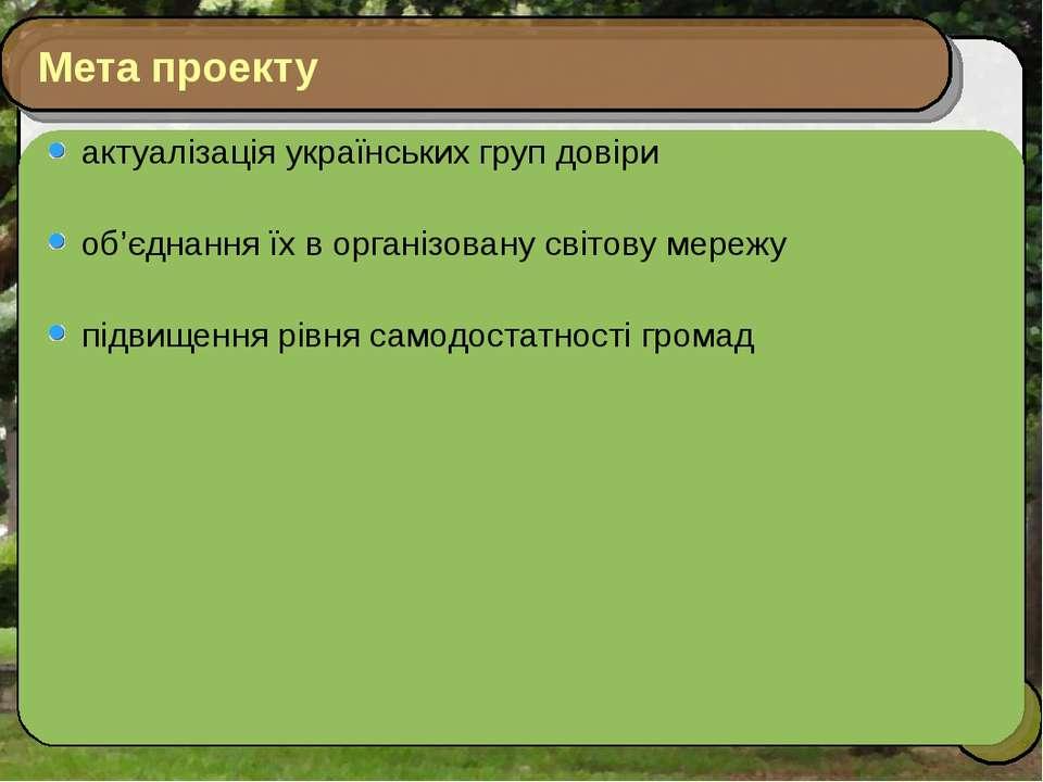 * Мета проекту актуалізація українських груп довіри об'єднання їх в організов...