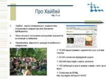 Про ХайВей http://h.ua ХайВей - портал громадянської журналістики, сторінки я...