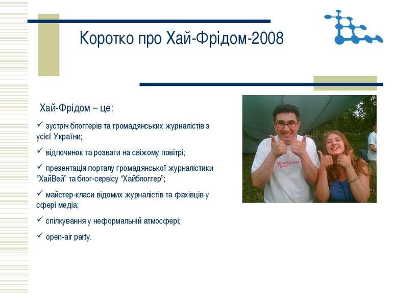 Коротко про Хай-Фрідом-2008 зустріч блоггерів та громадянських журналістів з ...