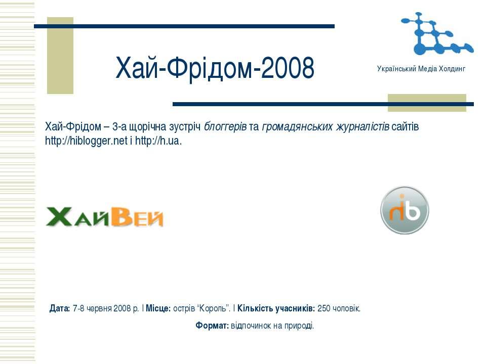 Хай-Фрідом-2008 Хай-Фрідом – 3-а щорічна зустріч блоггерів та громадянських ж...