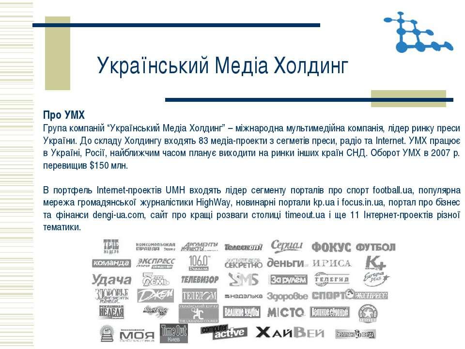 """Український Медіа Холдинг Про УМХ Група компаній """"Український Медіа Холдинг"""" ..."""