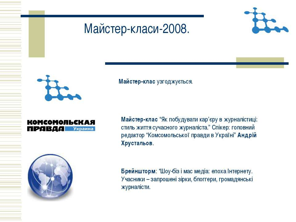 """Майстер-класи-2008. Майстер-клас узгоджується. Майстер-клас """"Як побудувати ка..."""