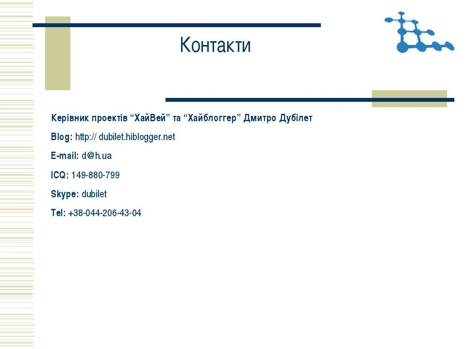 """Контакти Керівник проектів """"ХайВей"""" та """"Хайблоггер"""" Дмитро Дубілет Blog: http..."""