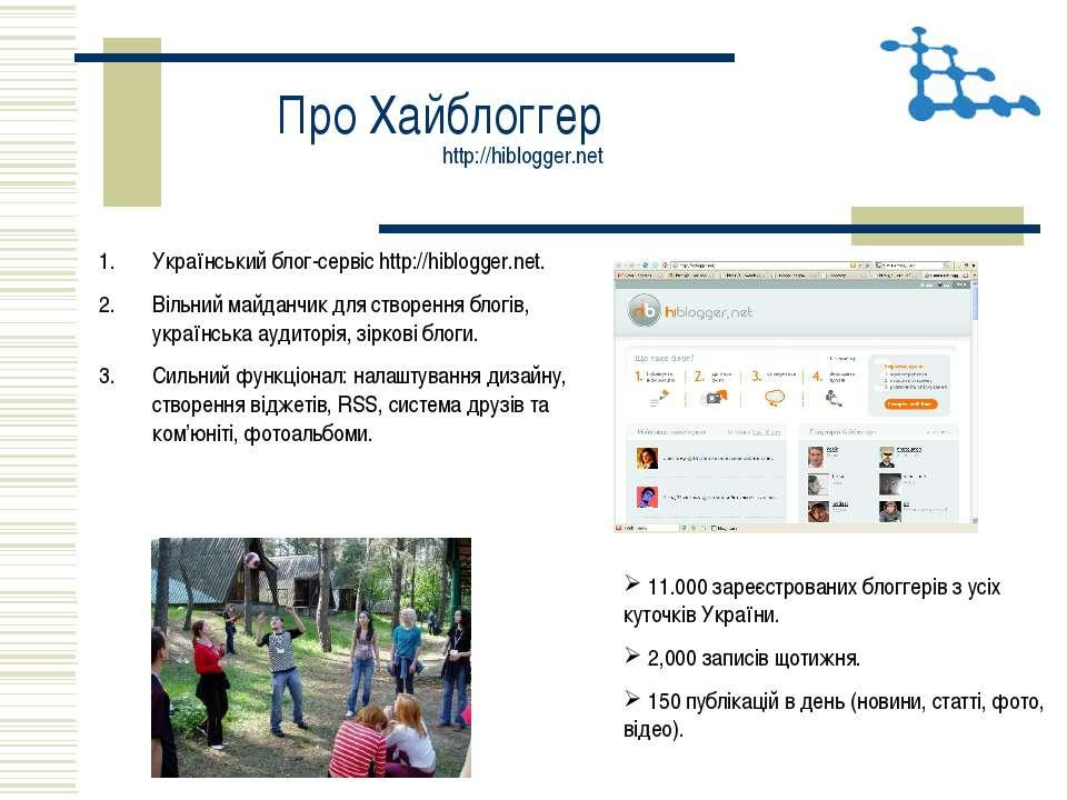 Про Хайблоггер http://hiblogger.net Український блог-сервіс http://hiblogger....