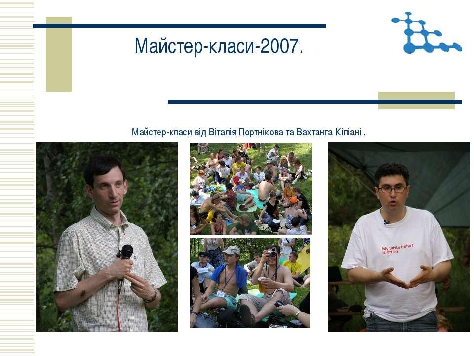 Майстер-класи-2007. Майстер-класи від Віталія Портнікова та Вахтанга Кіпіані .