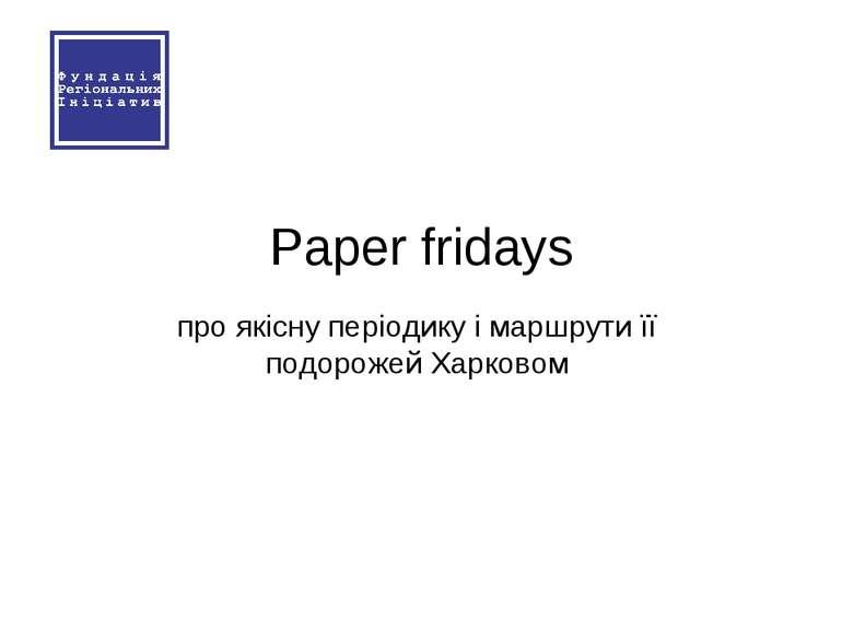 Paper fridays про якісну періодику і маршрути її подорожей Харковом
