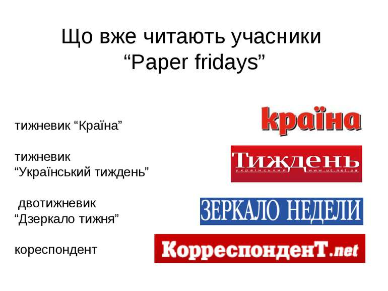 """Що вже читають учасники """"Paper fridays"""" тижневик """"Країна"""" тижневик """"Українськ..."""