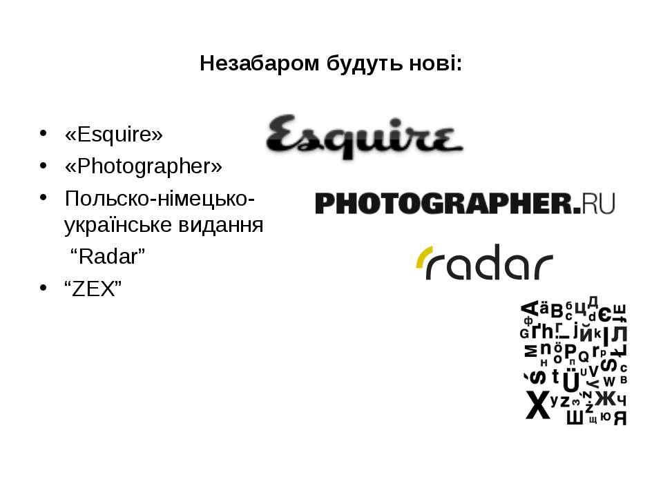 Незабаром будуть нові: «Esquire» «Photographer» Польско-німецько-українське в...