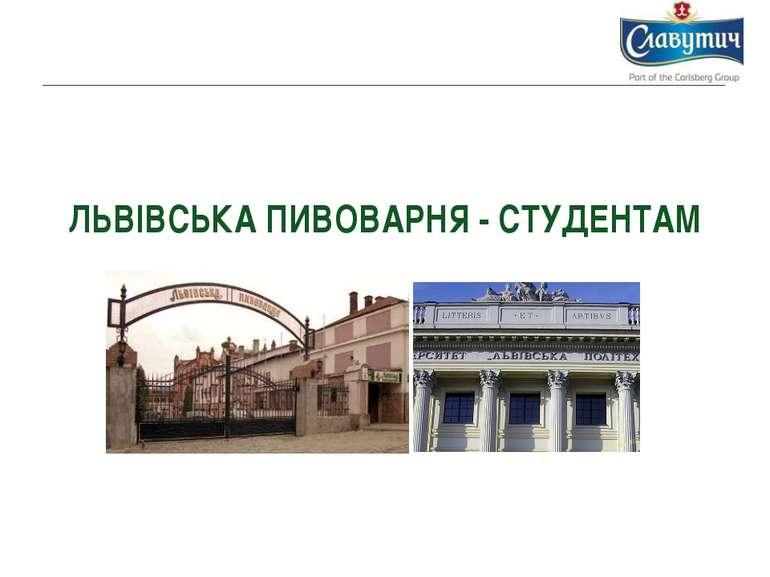 ЛЬВІВСЬКА ПИВОВАРНЯ - СТУДЕНТАМ Font: Verdana. Title: bold, dark green, font ...