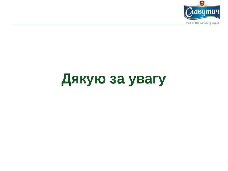 Дякую за увагу Font: Verdana. Title: bold, dark green, font size 26. Text: re...
