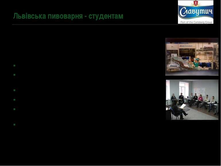 Львівська пивоварня - студентам Робота з ВНЗами в управлінні людськими ресурс...