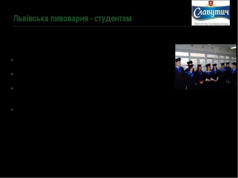 Львівська пивоварня - студентам Складові частини роботи з ВНЗами презентація ...